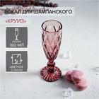 """Бокал для шампанского 150 мл """"Круиз"""", цвет розовый"""