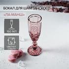 """Бокал для шампанского 150 мл """"Ла-Манш"""", цвет розовый"""