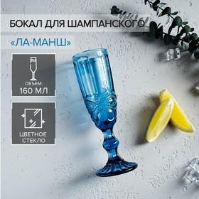 "Бокал для шампанского 150 мл ""Ла-Манш"", цвет синий"