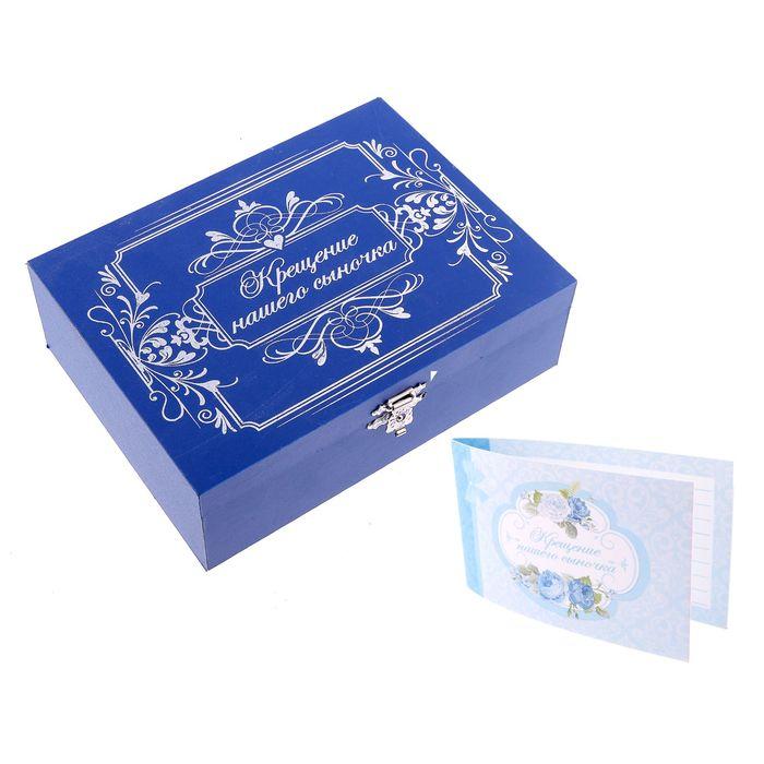"""Подарочный набор на крещение 2 шкатулки + открытка """"В день твоего крещения"""", мальчик"""