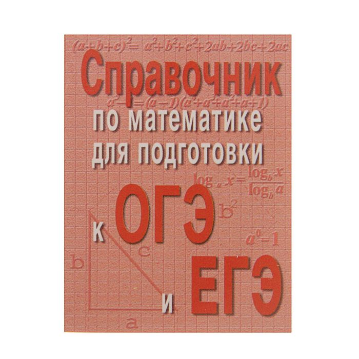 Большая перемена. Справочник по математике для подготовки к ОГЭ и ЕГЭ. Автор: Балаян Э.Н.