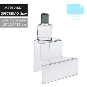 Corner slide for product, two steps 15*10,5*12 cm, 2 mm plexiglass protective film