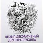 "Штамп резиновый  ""Якорь"" 10,5х7,4"