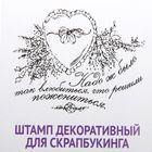 """Штамп резиновый  с надписью """"Надо же было так влюбиться"""""""
