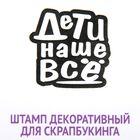 """Штамп резиновый  с надписью """"Дети"""" 3х3 см"""