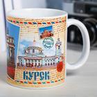 """Кружка с сублимацией, почтовая """"Курск"""", 300 мл"""