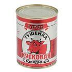 """Тушенка кусковая с говядиной """"Гипар"""" литография ТУ 340г"""