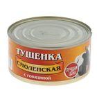 """Тушенка """"Смоленская"""" с говядиной ТУ 325г"""