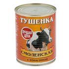 """Тушенка """"Смоленская"""" с говядиной ТУ 340г"""