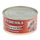 """Тушенка """"Смоленская"""" со свининой ТУ 325г"""