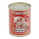 """Тушенка """"Смоленская"""" со свининой ТУ 340г"""