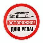 """Наклейка на авто """"Осторожно. Даю угла"""""""