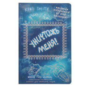 Уничтожь меня! Уникальный блокнот для творческих людей (английское название Wreck this journal). Автор: Смит К. Ош
