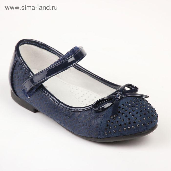 Туфли дошкольные SC-21028 (синий) (р. 25)