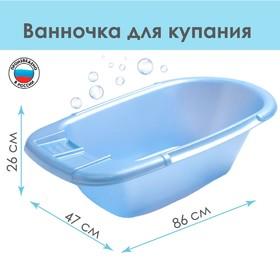 Ванна детская 86 см., цвет голубой