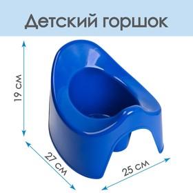 Горшок детский, цвет синий Ош