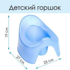 Горшок детский, цвет голубой перламутр Ош