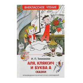Аля, Кляксич и буква «А». Сказки. Токмакова И. П.