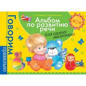 Альбом по развитию речи для самых маленьких. Батяева С. В., Савостьянова Е. В.
