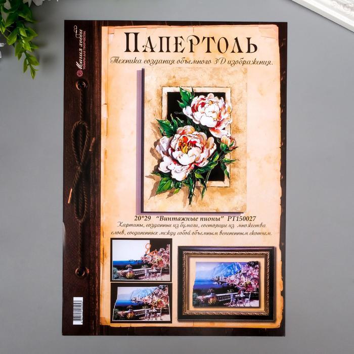 """Папертоль """"Винтажные пионы"""" - фото 7456031"""
