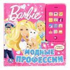 """Звуковая книга """"Барби. Модные профессии"""" со съемным телефоном, 12стр"""