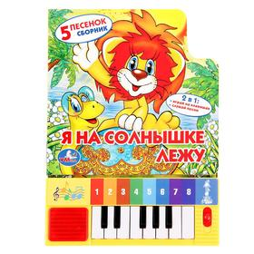 Книга-пианино «Я на солнышке лежу», 8 клавиш и песенки, 10 страниц