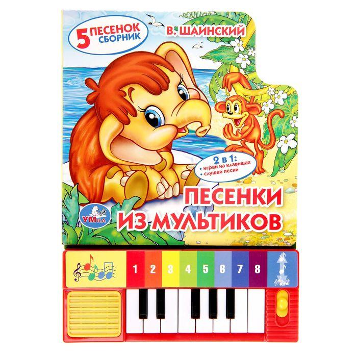 Книга-пианино «Союзмультфильм. Песенки из мультиков», 8 клавиш, 10 страниц - фото 726850796