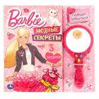 """Книга """"Барби. Модные секреты"""" с музыкальным зеркальцем, 10 стр"""