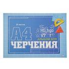 """Альбом для черчения А4, 30 листов """"Синий классический"""", обложка картон хромэрзац, блок офсет"""