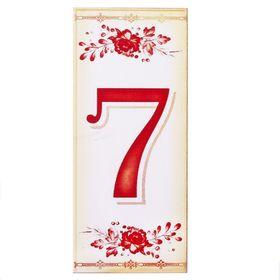 Цифра дверная из дерева '7', букет, 3*7 см Ош