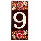 "Цифра дверная из дерева ""9"", хохлома, 3*7 см"
