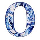 """Цифра дверная из дерева """"0"""", гжель, 4,3*5 см"""