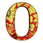 "Цифра дверная из дерева ""0"", хохлома, 4,3*5 см"