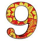 "Цифра дверная из дерева ""9"", хохлома, 4,2*5 см"