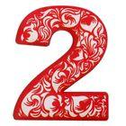 """Цифра дверная из дерева """"2"""", орнаментальная, 4*4,8 см"""
