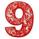 """Цифра дверная из дерева """"9"""", орнаментальная, 4,2*5 см"""