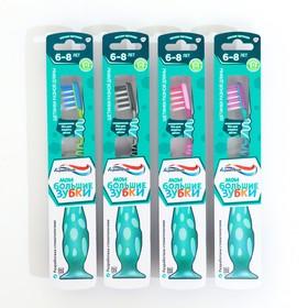 Зубная щётка Aquafresh Kids «Мои большие зубки», мягкая, от 6 лет, цвет МИКС