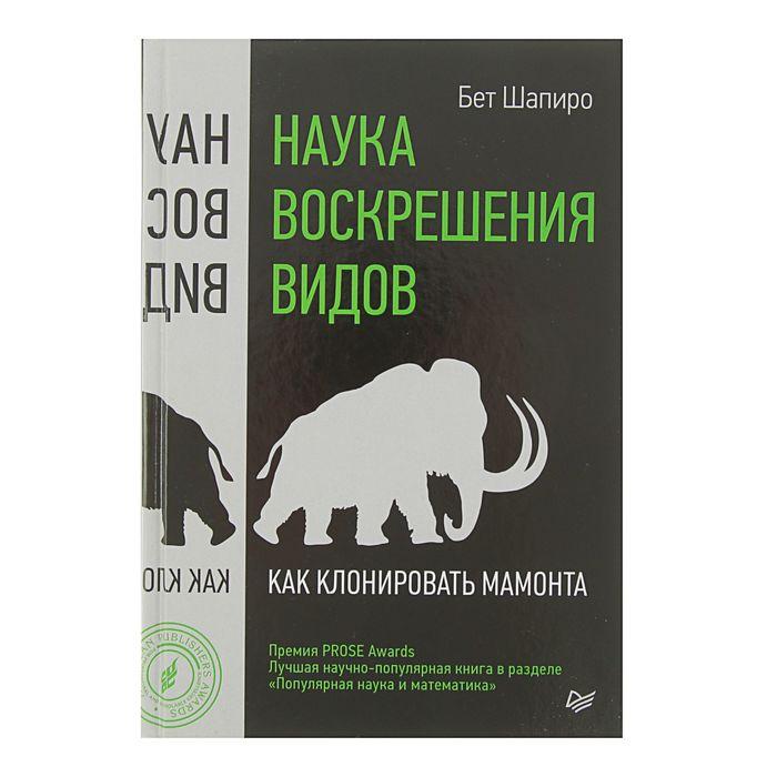 Наука воскрешения видов. Как клонировать мамонта. Автор: Б. Шапиро