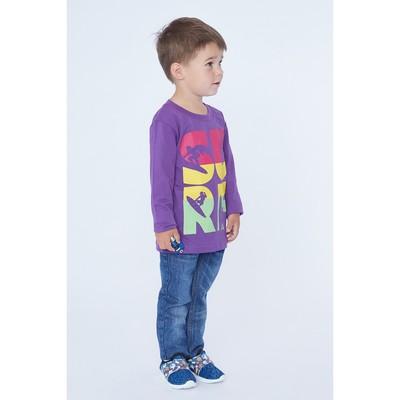 Джемпер для мальчика, рост 122 см, цвет фиолетовый 170217