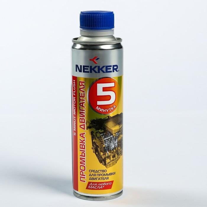 Средство для промывки двигателя Nekker «5-минутка», 250 мл, банка