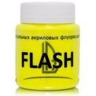 Краска акриловая Fluo 80 мл LUXART LuxFlash жёлтый флуоресцентный S3V80