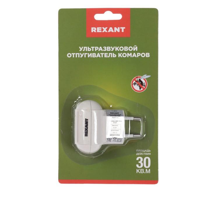 Отпугиватель Rexant 71-0014, ультразвуковой, для комаров