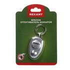 Ультразвуковой отпугиватель Rexant 71-0021, для комаров, брелок