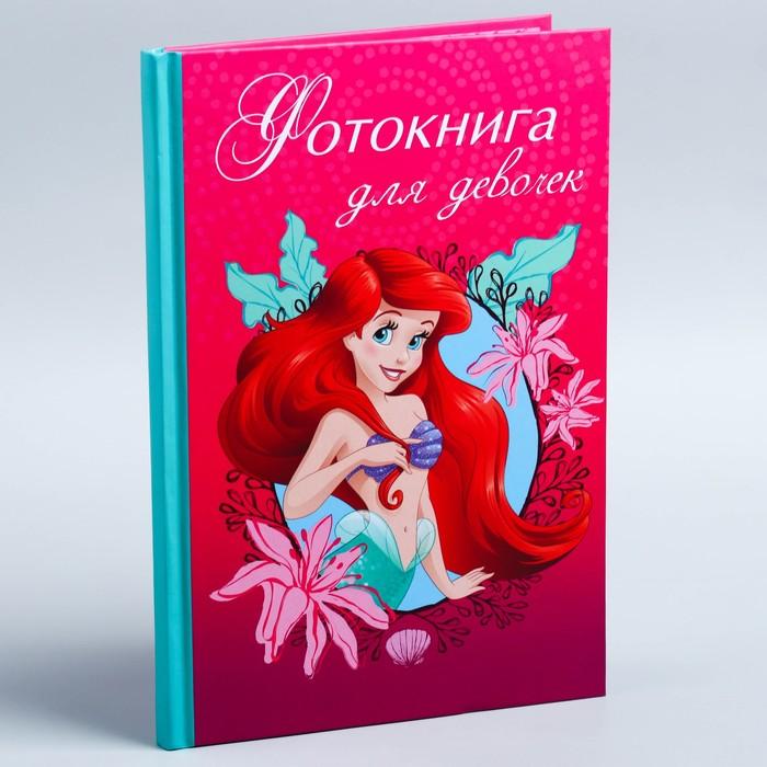 """Анкета """"Фотокнига для девочек"""", Принцессы: Русалочка, 40 листов, А5"""