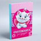"""Анкета """"Фотокнига для друзей"""", Кошечка Мари, 40 листов, А5"""
