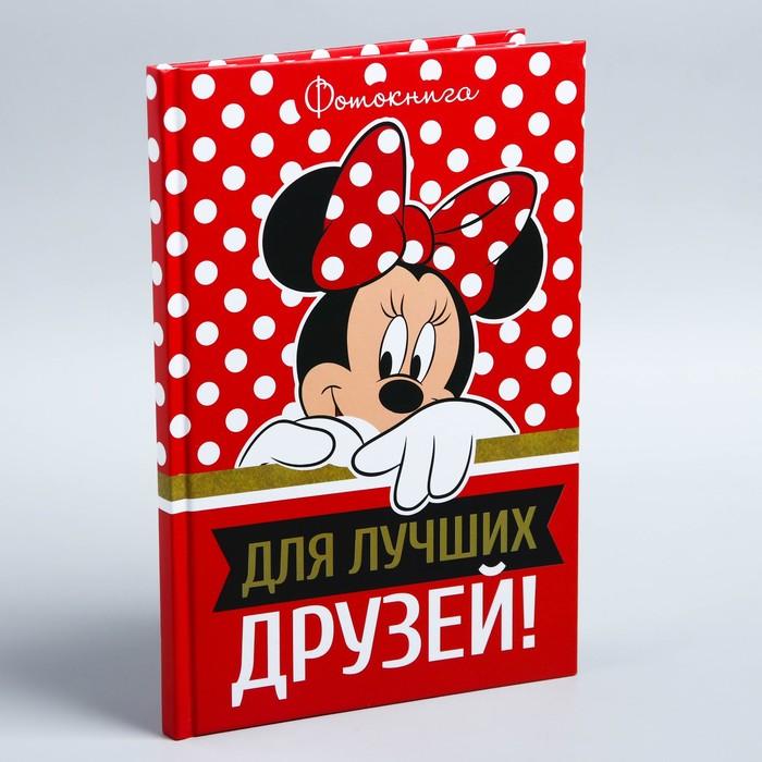 """Анкета """"Фотокнига для лучших друзей"""", Минни, 40 листов, А5"""
