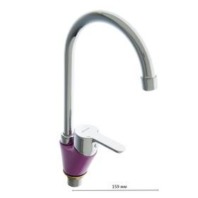 Смеситель для кухни Accoona A4467S,  однорычажный, с гайкой, фиолетовый/хром