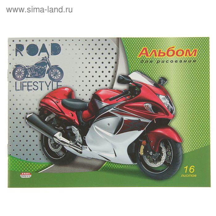 """Альбом для рисования А5, 16 листов на скрепке """"Блестящий мотоцикл"""", картонная обложка, блок офсет 100г/м2"""