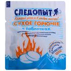 Сухое горючее СЛЕДОПЫТ «Экстрим», таблетка 15 г в упаковке