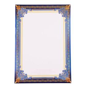 Грамота классическая без надписи, синяя Ош